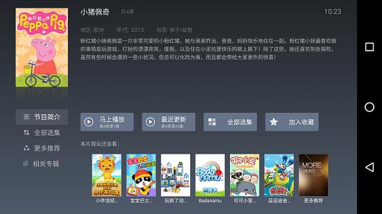 魔力视频TV版去广告版 V1.1.21 安卓版截图2
