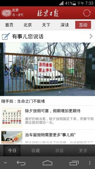 北京日报 V2.5.7 安卓版截图3