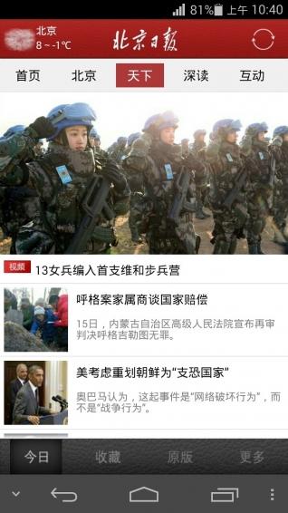 北京日报 V2.5.7 安卓版截图4