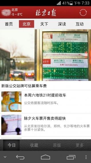北京日报 V2.5.7 安卓版截图1