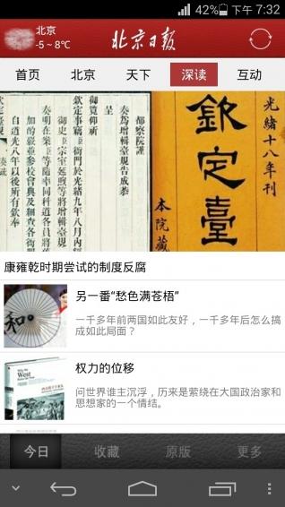 北京日报 V2.5.7 安卓版截图2