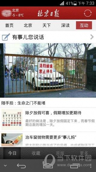 北京日报APP
