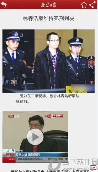 北京日报苹果版