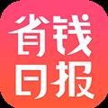 省钱日报 V3.4.7 安卓版