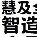 华康榜书体繁W8 V2.0 官方版