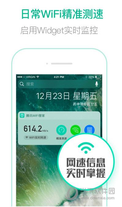 腾讯WiFi管家iOS版