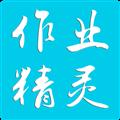 作业精灵 V3.7.4 安卓最新版