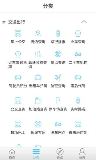 和生活 V4.4.4 安卓版截图5