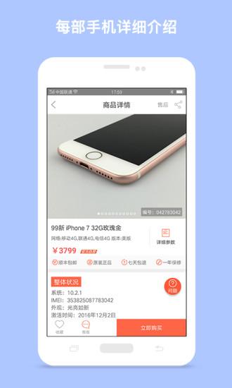 二手手机找靓机 V7.2.0 安卓版截图2