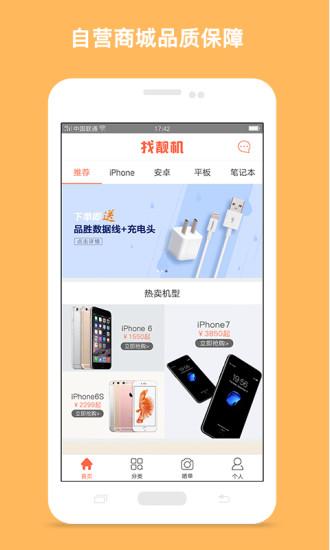 二手手机找靓机 V7.2.0 安卓版截图4