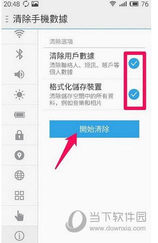 魅蓝Note5恢复出厂设置选项