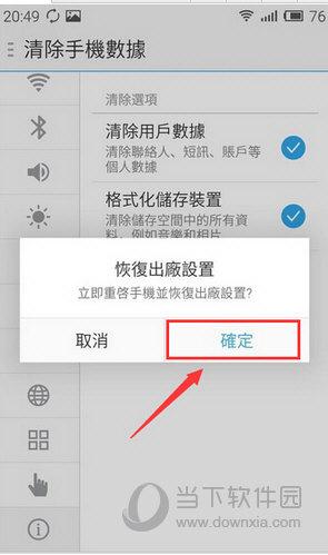 魅蓝Note5恢复出厂确认