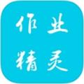 作业精灵 V3.2.0 iPhone版