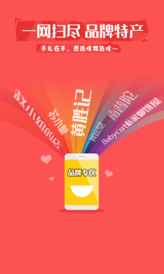 手礼网 V3.4.6 安卓版截图3