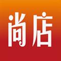 尚店宝 V1.2.3 安卓版
