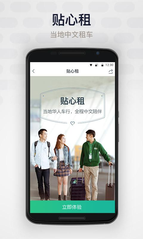 惠租车 V4.9.2 安卓版截图2