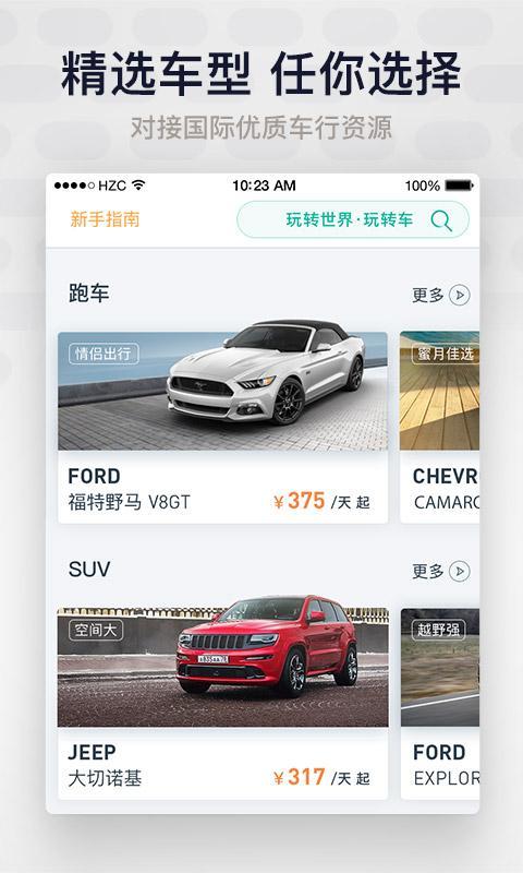 惠租车 V4.9.2 安卓版截图5