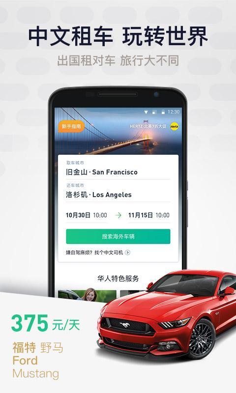 惠租车 V4.9.2 安卓版截图4