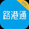 路港通 V1.0.9 iPhone版