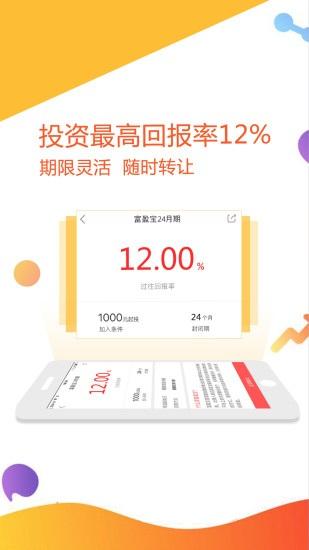 富勤金融 V3.9.8 安卓版截图4