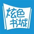 炫色书城 V2.0.20 iPhone版