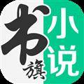 书旗小说客户端 V10.9.2.90 免费PC版