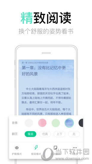 书旗小说阅读器电脑版下载