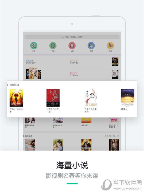 书旗小说iPad版下载