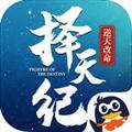择天修仙纪 V1.0 苹果版