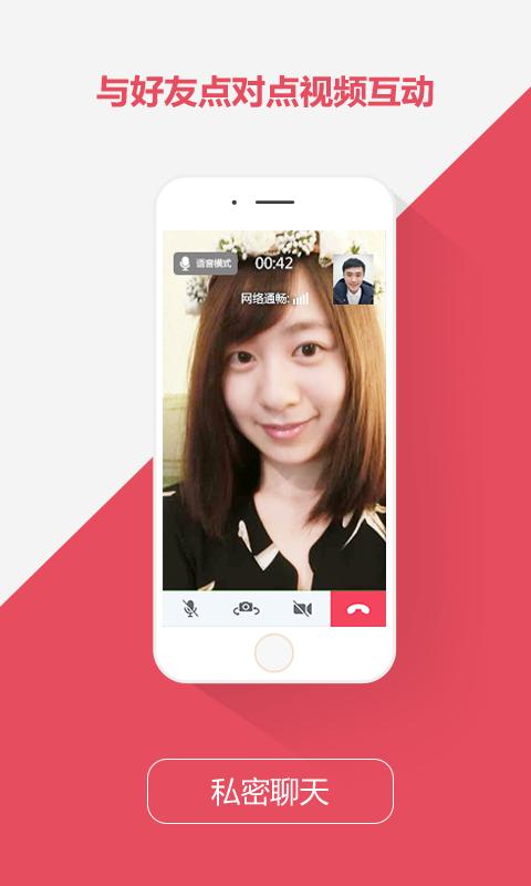 微笑直播 V3.1.7 安卓版截图3