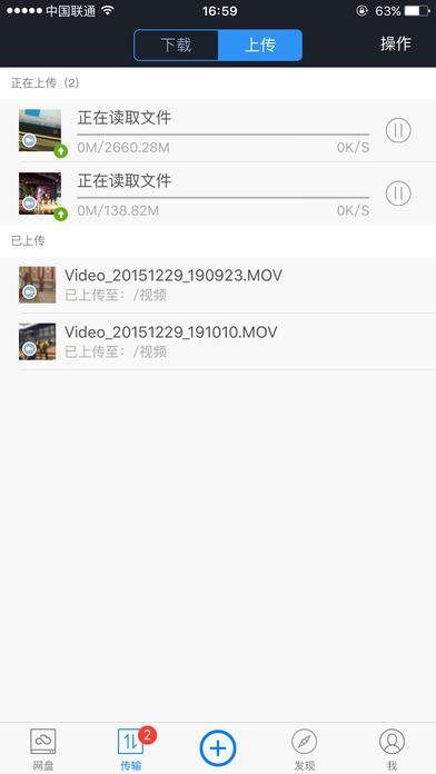 360云盘手机客户端 V8.1.4 安卓版截图4