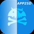 终极应用搬家软件 V2.3 安卓版