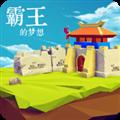 霸王的梦想修改版 V0.9.8.4 安卓版