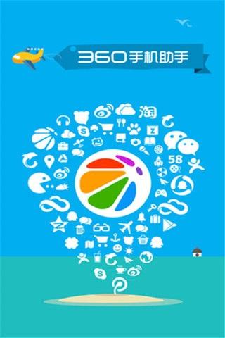 360手机助手 V7.1.42 安卓版截图1