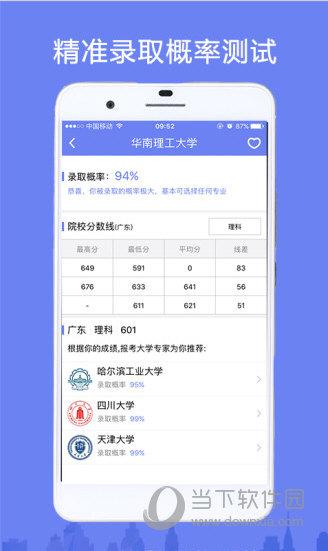 报考大学app