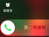 腾讯QQ电话接入苹果iOS10系统 可一键接听QQ电话