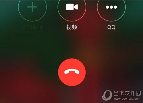 iOS系统通话界面