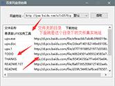百度网盘怎么提取下载链接 百度网盘下载链接提取教程