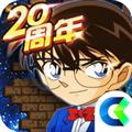 名侦探柯南无尽追踪 V2.7.0 苹果版