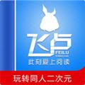 飞卢小说 V2.5 苹果版
