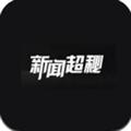 新闻超秘 V1.0 苹果版
