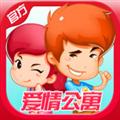 爱情公寓 V1.0.2 苹果版