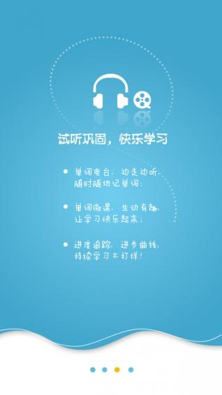 星火词汇 V4.6.8 安卓版截图4