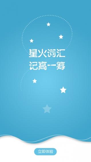 星火词汇 V4.6.8 安卓版截图1