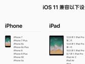 iOS11支持哪些设备 iOS11支持苹果设备一览
