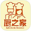 厨之家 V1.0 iPhone版
