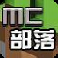 我的世界MC部落 V2.2.0 官方版