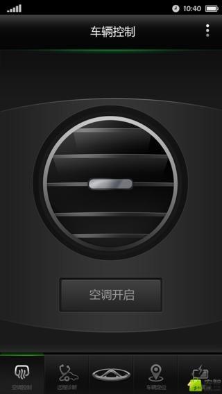 智云管家 V2.3.114 安卓版截图5