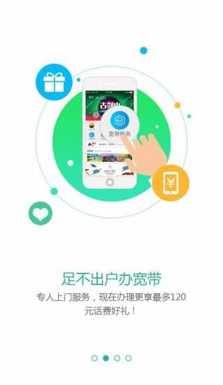 重庆城 V6.6.0 安卓版截图4