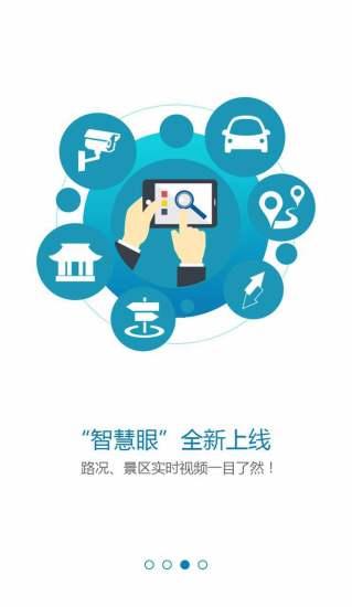 重庆城 V6.6.0 安卓版截图3
